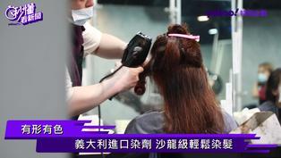 台北東區399元起 享有沙龍級專業染髮