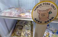 豬肉識別貼紙 安得了民眾的心?