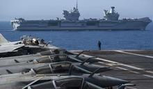 英國航母「伊麗莎白女王號」駛入亞洲 將穿行南中國海