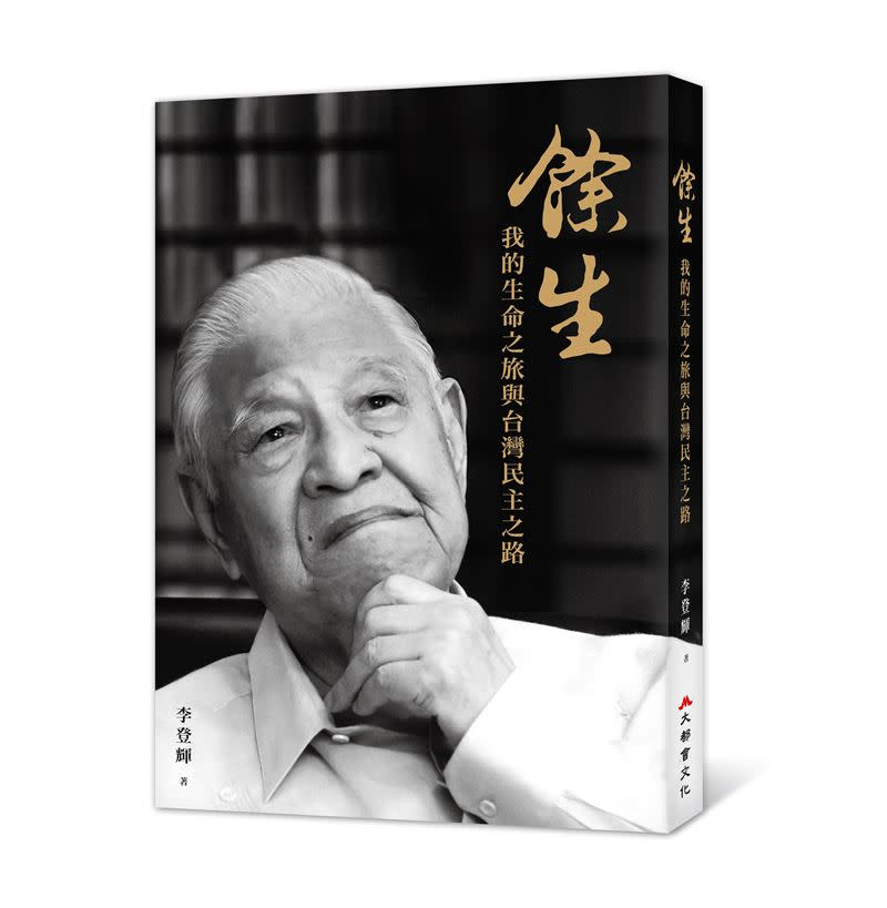 《餘生》是臺灣民主之父李登輝生前最後一本著作。(圖/大都會文化提供 淺岡敬史 攝)