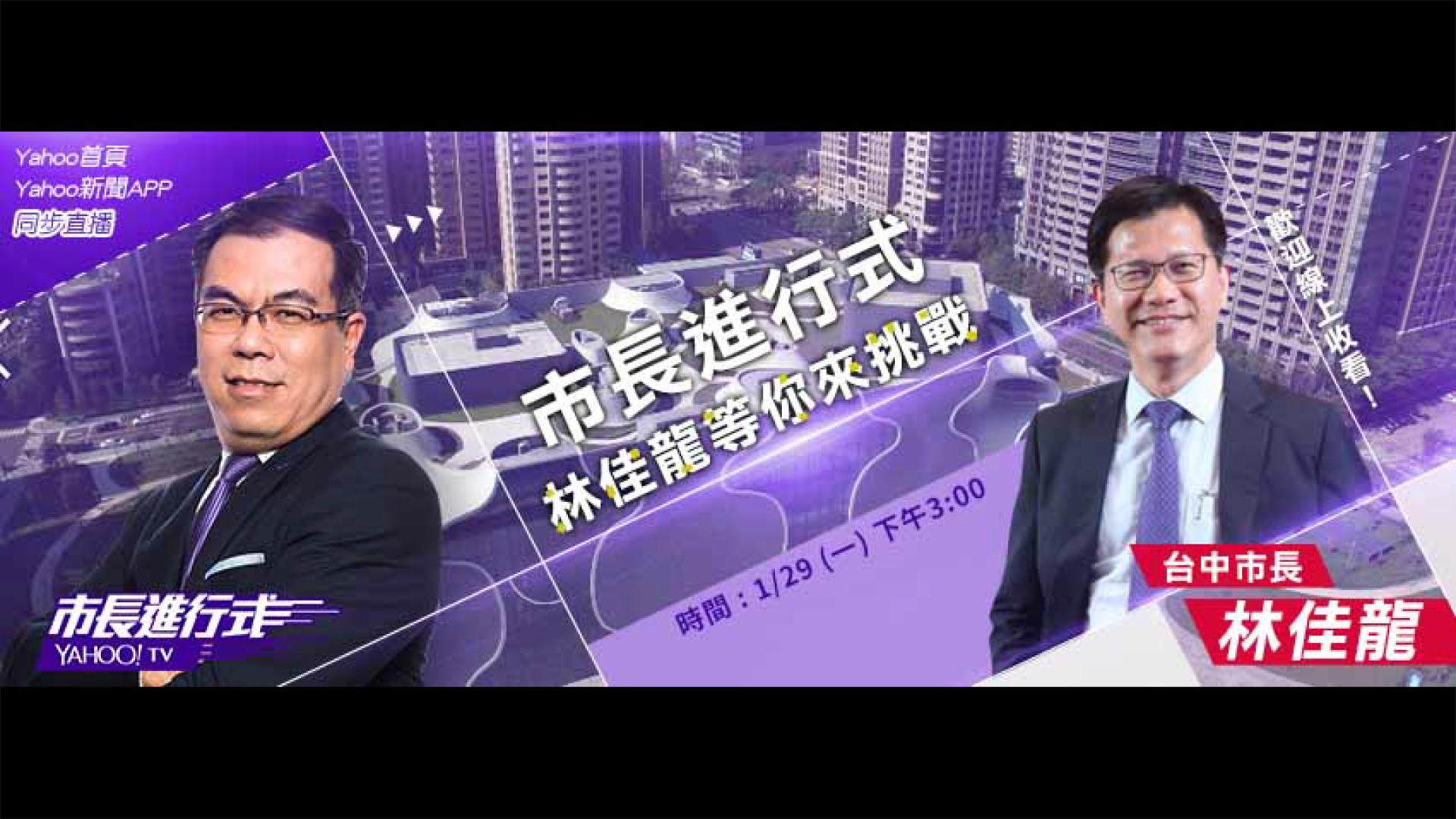 市長進行式:臺中市長 林佳龍 20180129完整版