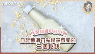 燕麥奶食譜|自製燕麥奶3大秘訣!香滑不黏糊 代替烘焙牛奶減肥都飲得