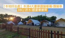 【本地好去處】本港4大豪華露營帳幕/露營車 BBQ/游水/觀星樣樣齊