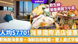 灣景國際酒店優惠 人均$770歎無敵海景房+龍蝦自助晚餐+雙人美式早餐