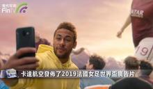 卡達航空公司用足球玩轉世界盃行銷