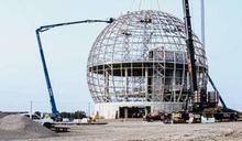鴻海威州球形高效運算資料中心成型 主結構拚年底落成