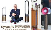Dyson 限時優惠!香港產品 85 折,包括最新空氣清新機、吸塵機及風筒