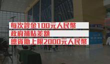 政府資助居粵港人到港大深圳醫院覆診 上限二千元人民幣