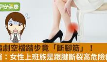 周末才運動?常穿高跟鞋?五種人要注意「斷腳筋」風險
