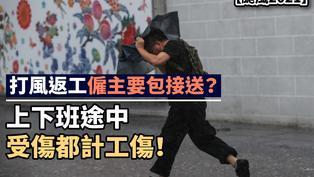 颱風燦都丨打風返工僱主要包接送? 上下班途中受傷都計工傷!