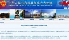 中國駐加拿大使館斥加國外長粗暴干涉中國內政