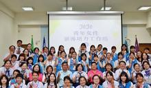 嘉市舉行青年女性領導培力 吸引南臺灣女童軍齊聚