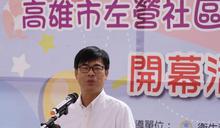 陳其邁出席左營社區公共托育家園開幕(2) (圖)