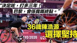 【輪椅羽毛球】36歲陳浩源未言休 打多3年放眼巴黎殘奧