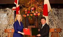 英國與日本正式簽署首份自貿協議 與歐盟談判仍觸礁