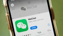 美司法部:不會起訴WeChat用戶