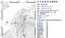 12︰00台東近海規模4.8地震 最大震度4級