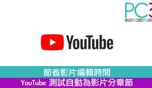節省影片編輯時間 YouTube測試自動為影片分章節