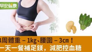每天一餐吃對,腰瘦了、體重降了,讓你變更「鎂」!