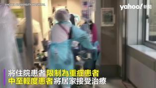 日本擬限重症才能住院「3成確診者接種2劑疫苗」醫曝現況