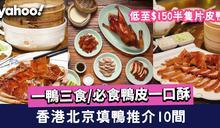【片皮鴨2021】香港北京填鴨推介10間!低至$150半隻/一鴨三食/鴨皮一口酥