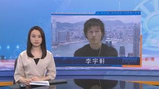李宇軒被控勾結外國或境外勢力危害國家安全罪 下周三再提堂