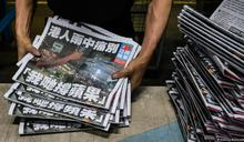 《蘋果日報》熄燈 歐盟批港侵害新聞自由