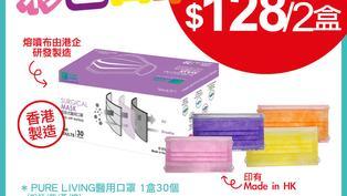 【123 by ELLA】香港製造 Pure Living彩色醫用口罩到貨(12/08起至售完止)