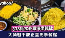 【大角咀美食】平靚正星馬泰餐館 $38抵食外賣海南雞飯