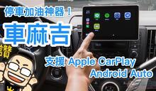 停車加油神器《車麻吉》全面支援Apple CarPlay / Android Auto,本篇教你怎麼用!(超推薦好用車機停車應用)
