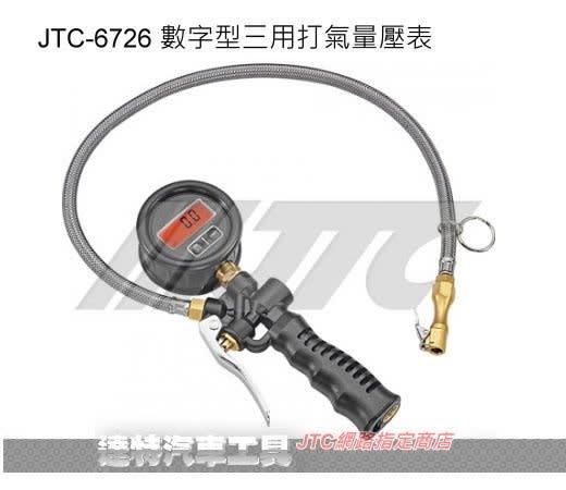 JTC6726數字型三用打氣錶