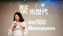 聚光世代亮己更亮人!華人領袖100正式啟動第二屆「2030計畫」