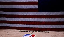 NBA宣布29日恢復季後賽 承諾成立社會正義聯盟