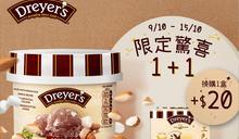 【DREYER'S】 DREYER'S 家庭裝雪糕 $49.9/盒(即日起至15/10)