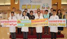 大千醫院強化胸腔與癌症醫療團隊陣容
