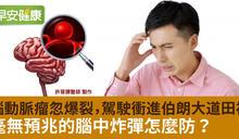 腦中的不定時炸彈!沒預兆、難警覺,腦動脈瘤如何防範?