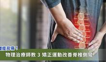 脊椎側彎常腰酸背痛?物理治療師揭 3 步驟有效改善!