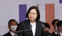 國慶演說 蔡英文總統:新冠肺炎威脅 台灣讓國際社會看見堅韌之島能耐