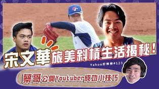 宋文華旅美斜槓生活揭秘!蔡哥公開Youtuber成功小技巧-Yahoo好棒棒#123