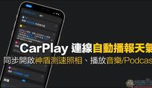 iPhone 自動化操作:CarPlay 連線自動播報天氣,還能同步開啟神盾測速照相、播放音樂或Podcast