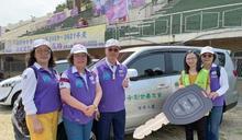 國際獅子會三○○-E一區捐助服務車「何陳8號」,加入到植物人宅服務