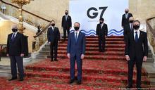 G7外長批中國侵犯人權 籲各國團結對抗新冠