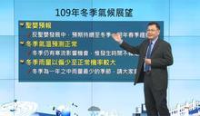 快新聞/今年冬季偏乾冷 氣象局:氣溫接近正常但仍有寒流