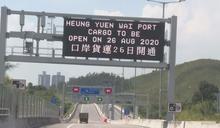 香園圍口岸周三起局部啟用 初期只容許跨境貨車使用