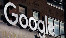 澳擬強制新聞付費 谷歌回應將切斷澳人搜尋服務