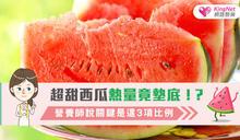 超甜西瓜熱量竟墊底!?營養師說關鍵是這3項比例