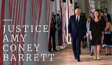 52票vs.48票 美參議院批准最高大法官巴雷特任命