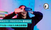 POCO F3、POCO X3 Pro 香港發佈,平玩強大效能及流暢遊戲體驗