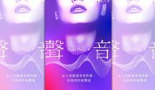 【週末推書】請獨處時閱讀!她用「聲道」享受性愛 鏡文學超反轉結局犯罪小說《聲音》