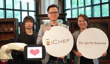 【有影】餐廳不再枯等訂單 iCHEF聯手Google打造餐飲新世代
